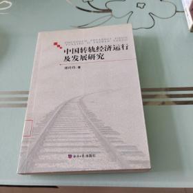 中国转轨经济运行及发展研究