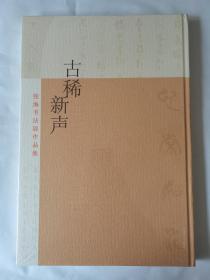 张海书法展作品集:(古稀新声)未拆封,如图。