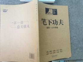 格言:笔下功夫 选段 五年精编
