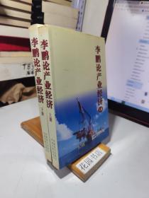 李鹏论产业经济(上下)