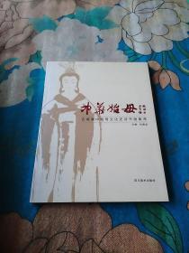 中华始母 古城阆中始母文化史诗书画集萃