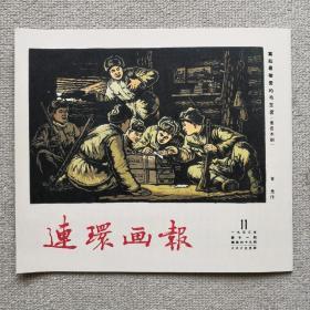 《连环画报》影印本(总49)