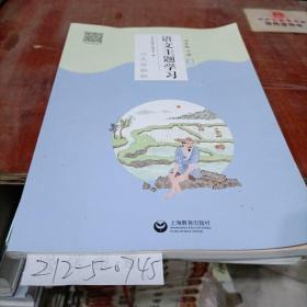 语文主题学习四年级下册