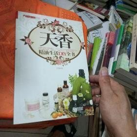 天香精油生活DIY全书