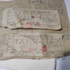 五十年代老单据  刘家庄中心合作社  瓜干收货通知单2张(附一张瓜种储藏单)