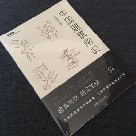 不鄙文丛:中国建筑常识