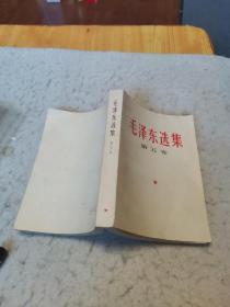 毛泽东选集第五卷(A柜32)