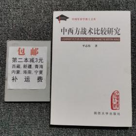 中西方战术比较研究  中国军事学博士文库