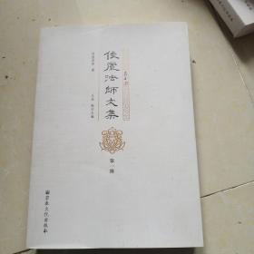倓虛法师文集(第一册)