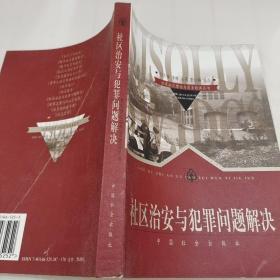 社区治安与犯罪问题解决——世界社会理论与实务经典丛书