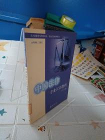 中国法律专业汉语教程.