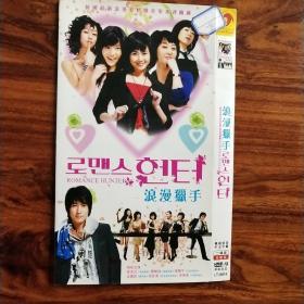 浪漫猎手 DVD