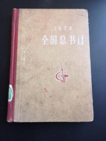 1970全国总书目(馆藏书)