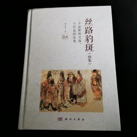 【正版书籍】丝路豹斑(续集)—不起眼的交流,不经意的发现