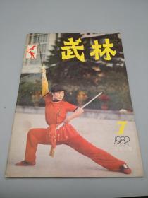 武林1982年7 总第10