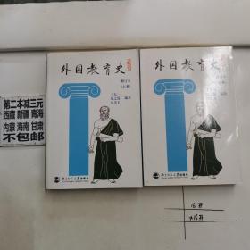 外国教育史(上下)