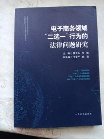 电子商务领域二选一行为的法律问题研究
