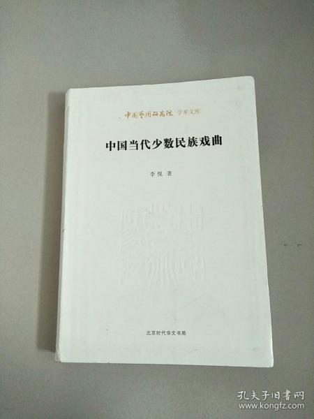 中国艺术研究院 学术文库 中国当代少数民族戏曲 库存书 参看图片