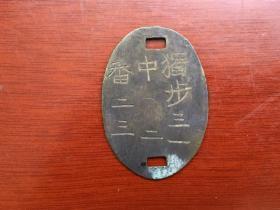 抗战时期遗留的《日军 身份牌》保存完好