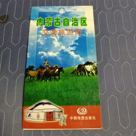 内蒙古自治区交通旅游图  大幅