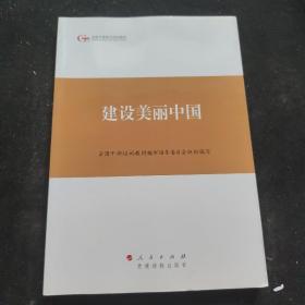 第四批全国干部学习培训教材:建设美丽中国