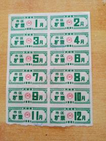 天津市市区糖票(1981年全年)