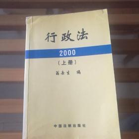 行政法(上册)