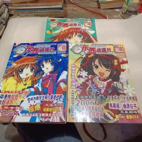 东西动漫社 2007年1.2.4.月(20.21.23三辑合售)