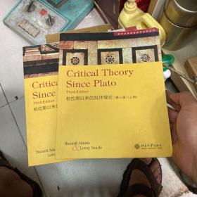 柏拉图以来的批评理论(上下册)