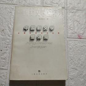 中国新文学整体观 开页有字迹,品看图