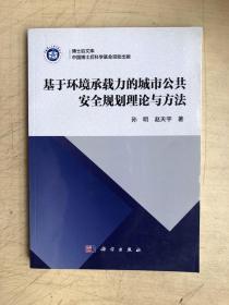 博士后文库:基于环境承载力的城市公共安全规划理论与方法