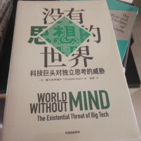没有思想的世界科技巨头对独立思考的威胁(见识丛书44)
