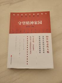 守望精神家园/纪念改革开放40周年推动者系列