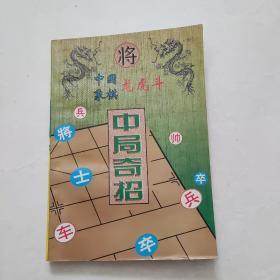 中国象棋龙虎斗中局奇招