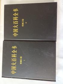 新版·中国大百科全书(74卷)--机械工程(1.2.)