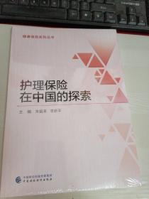 护理保险在中国的探索