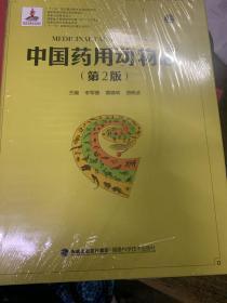 中國藥用動物志(第二版)
