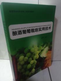 酿酒葡萄栽培实用技术