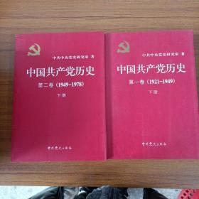 中国共产党历史:第一卷(1921—1949)下册):第二卷1949---1978下册 合售