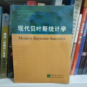 现代贝叶斯统计学