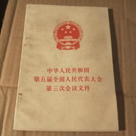 《中华人民共和国第五届全国人民代表大会第三次会议文件》