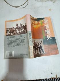 八路军12O师征战记一一中国抗日战争纪实