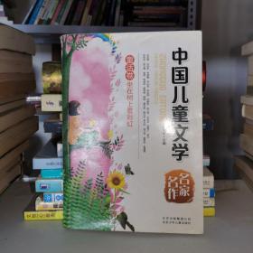 中国儿童文学名家名作