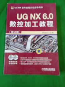 UG NX 6.0数控加工教程(修订版)