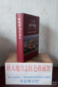 广东省地方志系列丛书---东莞市系列---【凤岗镇志】------虒人荣誉珍藏