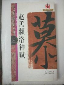 名碑名帖完全大观(10)·大家书院系列:赵孟頫·洛神赋
