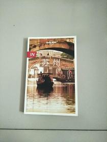 孤独星球Lonely Planet旅行指南系列 IN 苏州 库存书 参看