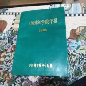 中国科学院年报 1988