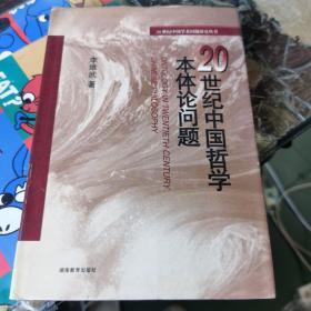 20世纪中国哲学本体论问题