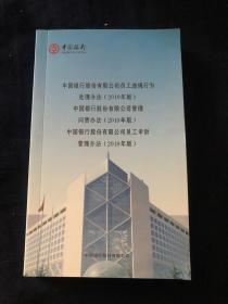 中国银行股份有限公司员工违规行为处理办法 中国银行股份有限公司管理问责办法 中国银行股份有限公司员工投诉管理办法  2019年版